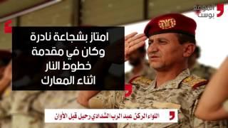 شاهد فيديو جرافيك عن اللواء عبدالرب الشدادي من انتاج الموقع بوست