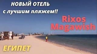 ЕГИПЕТ Новый отель Rixos Premium Magawish 5 Хургада Обзор 2021