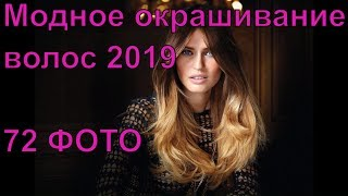 Окрашивание волос 2019 | Модное окрашивание волос 2019™