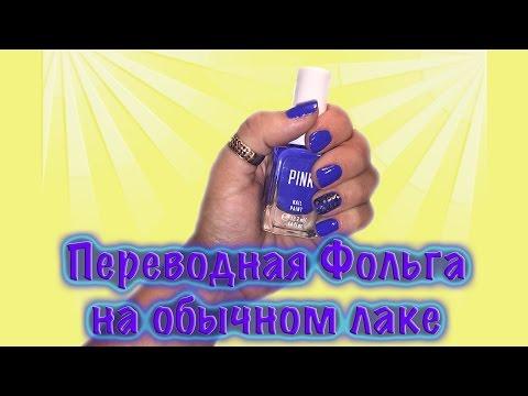 Маникюр с помощью фольги, дизайн ногтей с фольгой: фото и