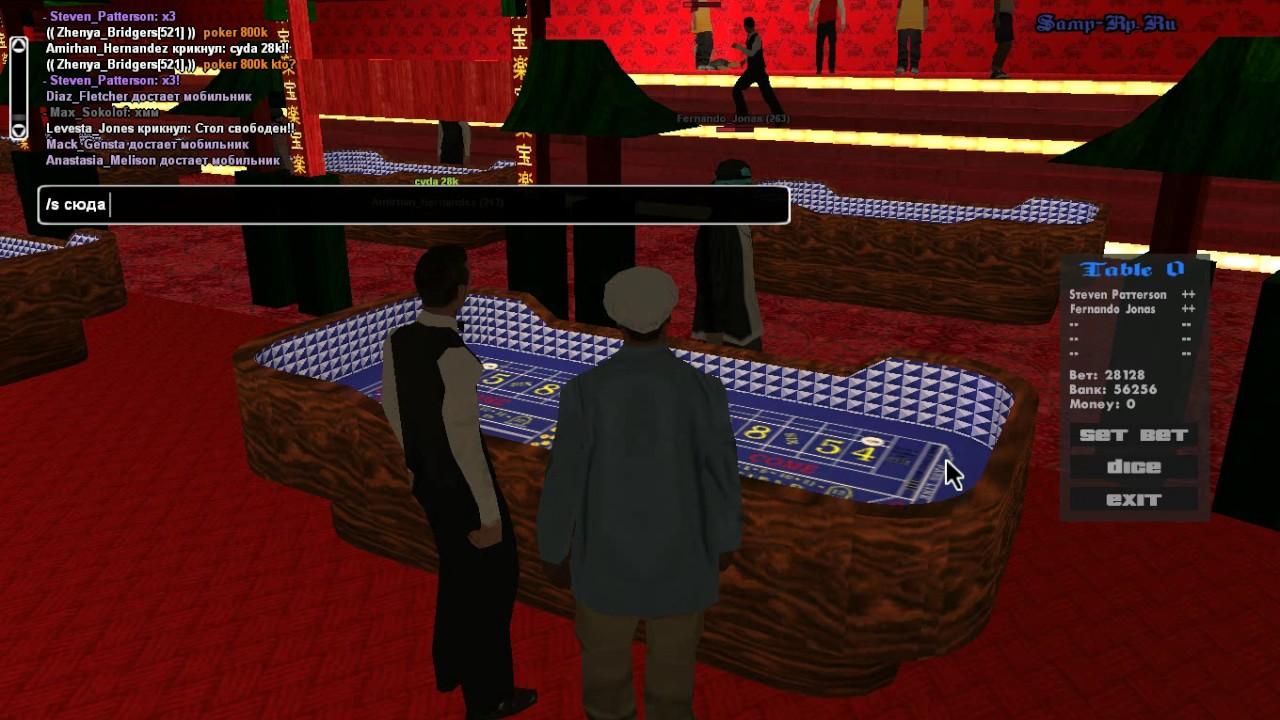 как выиграть в казино в samp 0.3z
