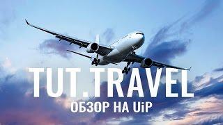 Обзор приложения и сервиса TUT.TRAVEL | UiP(Обзор сервиса поиска авиабилетов TUT.TRAVEL и прилоежния для iPhone. Скачать бесплатно: http://uip.me/1SyPmtJ Материал на..., 2015-12-03T17:53:53.000Z)