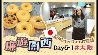 【$3800關西5天廉遊喪食之旅】Day5-1:大阪自製Mister Donut體驗~含預約教學!