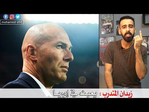 ريال مدريد مع زيدان...كيف اكتسح زين الدين زيدان إوربا في موسمين ونصف : الجزء الاول