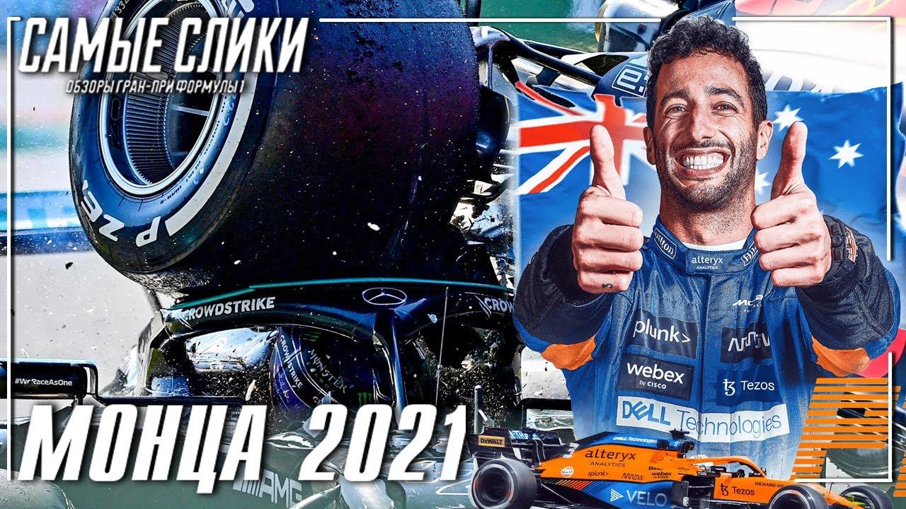Формула 1 МОНЦА 2021 ОБЗОР гонки