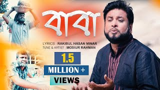 Song: Baba (Father) | A song on Father by Moshiur Rahman