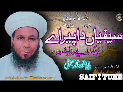 Saifi NaatSaifiya Da Pir A -By Sufi Noor MUhammad Saifi