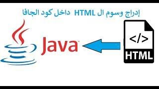 إدراج وسوم HTML داخل كود الجافا - Use HTML Tags Inside Java