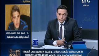 شاهد.. نجل عبدالحكيم عامر لسائق