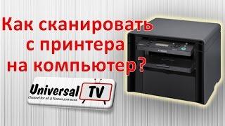 Как сканировать фото или документ с принтера на компьютер? Canon mf4410