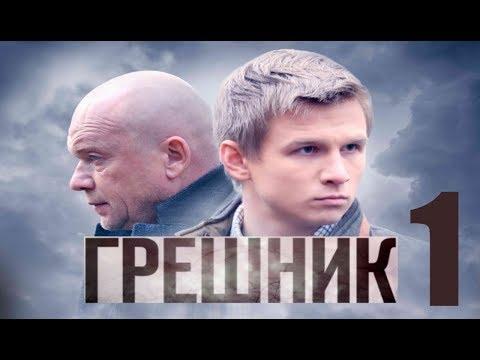 Грешник - Серия 1 /2014/ Альтернативная концовка