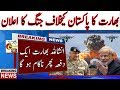 India Ready To Deal With LookHeed Martin Company | F 21 Fighter Jet | |ARY News| In Hindi Urdu