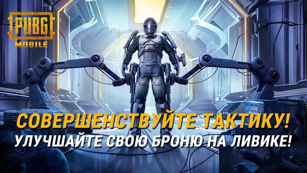 """Картинки по запросу """"PUBG Mobile Силовая броня"""""""