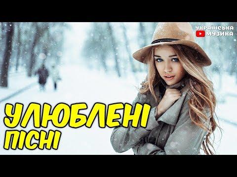 Класні Українські Пісні - Сучасні Українські Пісні 2019 (Українська Музика, Українські Пісні 2019)