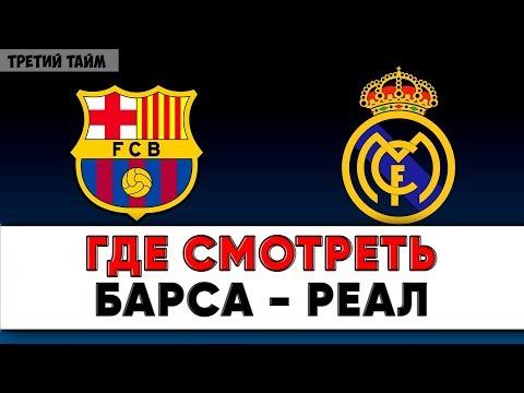 Барселона - Реал где смотреть онлайн матч 18 декабря 2019
