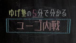 ゆげ塾の5分でわかる「ユーゴ内戦」【お勉強デレッチョ】