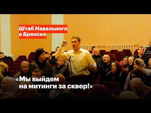 Вызов полиции на публичных слушаниях о постройке храма в сквере Брянска