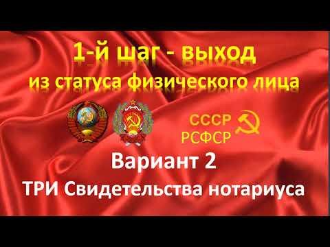 Шаг 1. Вариант 2 - Три Свидетельства Человека с гражданством СССР от нотариуса