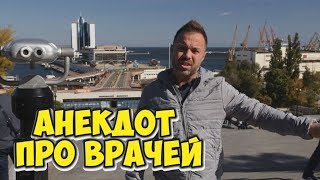 Анекдоты из Одессы! Анекдот про евреев и врачей!