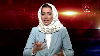 بماذا غادر المبعوث الاممي صنعاء .. والى اين تمضي مساعيه.؟! | حديث المساء