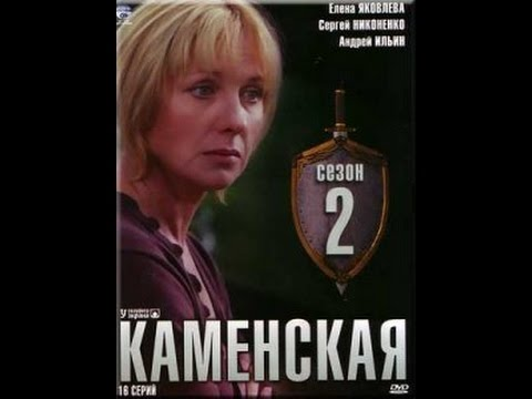 Сериал Каменская 1 сезон 1 серия