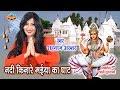 Nadi Kinare Maiya Ka Ghat - नदी किनारे मईया का घाट - Shahnaz Akhtar 07089042601 - Lord Durga