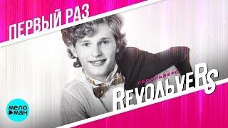 RevoЛЬveRS - Первый раз (Альбом 1994 г.) / Ранее не издававшиеся песни / Дебют Алексея Елистратова
