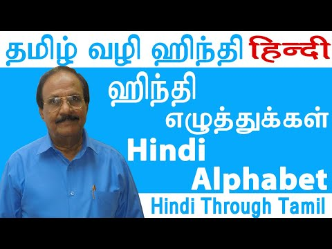 Spoken Hindi Through Tamil - Part 1 (Alphabet -
