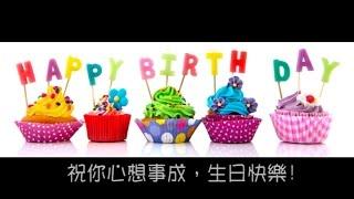 【祝福小棧】生日快樂!心想事成篇!