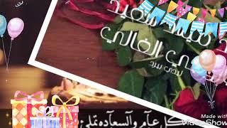 عيد ميلاد سعير زوجي حبيبي Mp3
