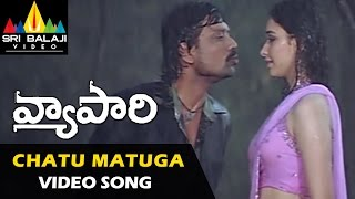 Vyapari Video Songs | Chatu Matuga Video Song | S.J Surya, Tamanna | Sri Balaji Video