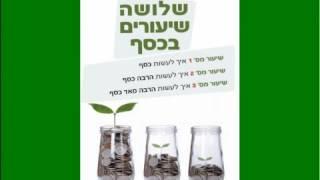 בועז פמסון הספר שלושה שעורים בכסף לשמיעה