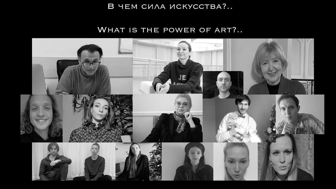 Art is the Power – La Personne New Year video / В чем сила искусства? - Новогоднее видео La Personne