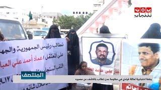 وقفة احتجاجية لعائلة قيادي في مقاومة عدن تطالب بالكشف عن مصيره