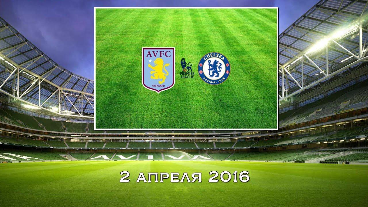 Прогноз на матч Астон Вилла - Челси