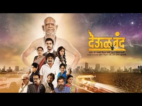 Devavina Maansachi Zindagaani Ekati_Deool Band_Marathi songs with lyrics