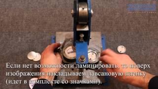Изготовление закатных значков(, 2014-10-02T09:24:38.000Z)