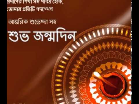 Bengali Birthday E Cards Videos হিন্দি বাংলা জন্মদিনের