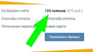 вЗЛОМ ВК 2019! НА ГОЛОСА 1000 ГОЛОСОВ ЗА 5 МИНУТ!