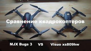 MJX Bugs 3 vs. Visuo xs809hw кто круче?