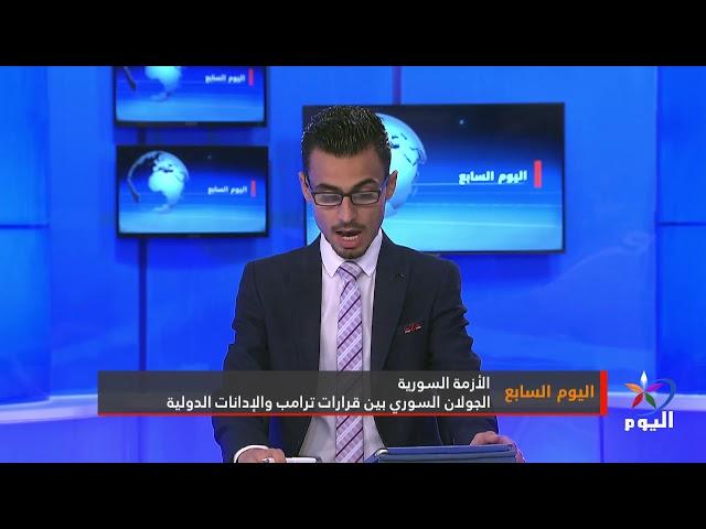اليوم السابع:  الجولان السوري بين قرارات ترامب والإدانات الدولية