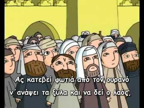 Ο προφήτης Ηλίας (για παιδιά)