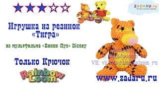 ''Тигра'' из м/ф Винни-Пух Disney из резинок часть 3 | Лумигуруми . Урок 34