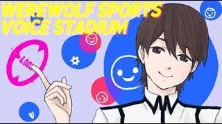 人狼スポーツ【フレンドマッチ】withスナパイ様大浜岳様くどう丸殿