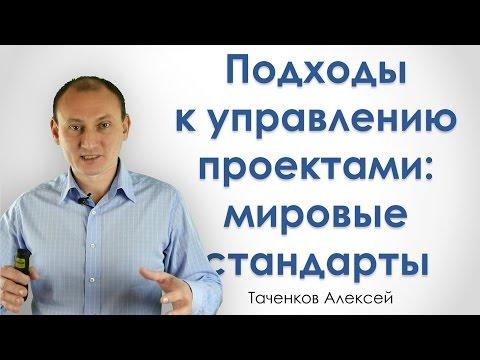 Подходы к управлению проектами - мировые стандарты - РУПор - Таченков Алексей