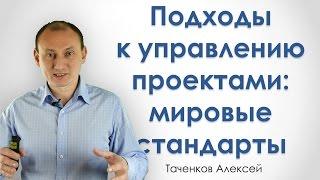Подходы к управлению проектами - мировые стандарты - РУПор - Таченков Алексей(, 2016-11-04T10:49:10.000Z)