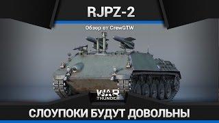 War Thunder - Обзор Raketenjagdpanzer-2