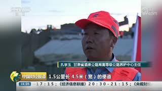 [中国财经报道]暴雨袭击甘肃敦煌 莫高窟今日恢复对游客开放| CCTV财经
