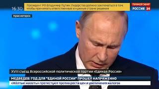 Президент Путин В.В. на съезде партии