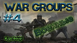 War Groups #4 ВОЕННАЯ СЛУЖБА! Evgen GoUp!(Подписывайтесь на мой канал: https://www.youtube.com/channel/UCvyAG95pMMkd6J7Vb6akHug Ссылка на видео: https://youtu.be/_JzWQhUOBqQ ..., 2016-11-11T05:17:01.000Z)